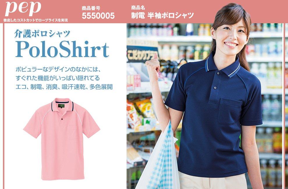 AZ-50005 半袖ポロシャツ