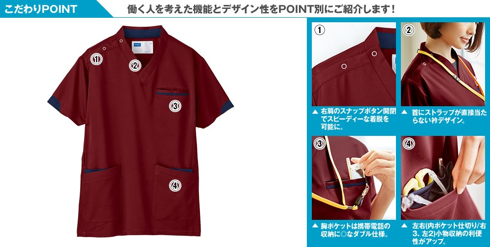 自重堂WHISEL WH11985スクラブ(男女兼用)袖口配色のこだわりPOINT