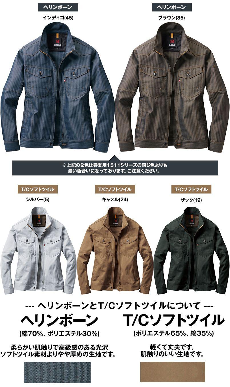 バートル 1501 [秋冬用]ヘリンボーン&T/Cソフトツイルジャケット(男女兼用) 色展開