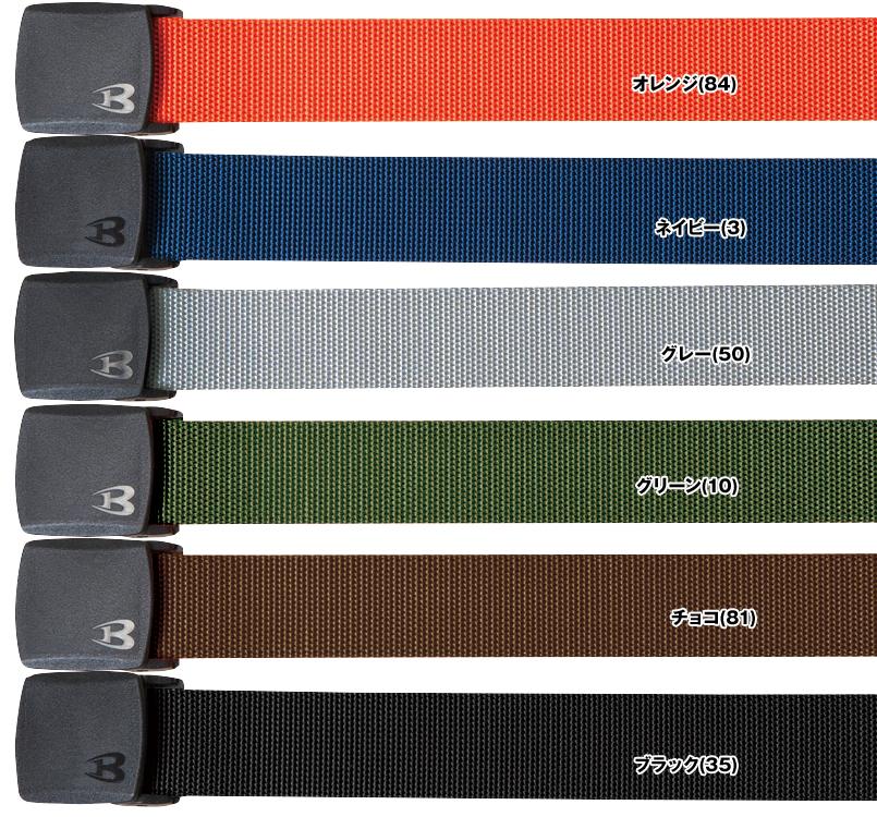 バートル 4011 ベルト(ナイロン100%)(男女兼用) 色展開