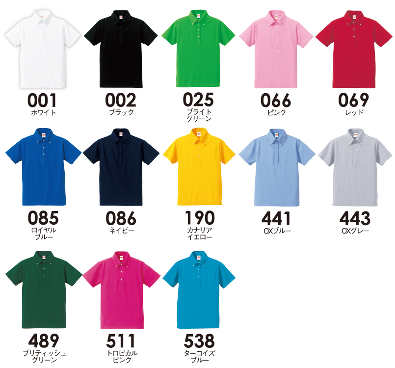 ドライCVCボタンダウンポロシャツ(ポケ無し)(5.3オンス)(男女兼用) 色展開