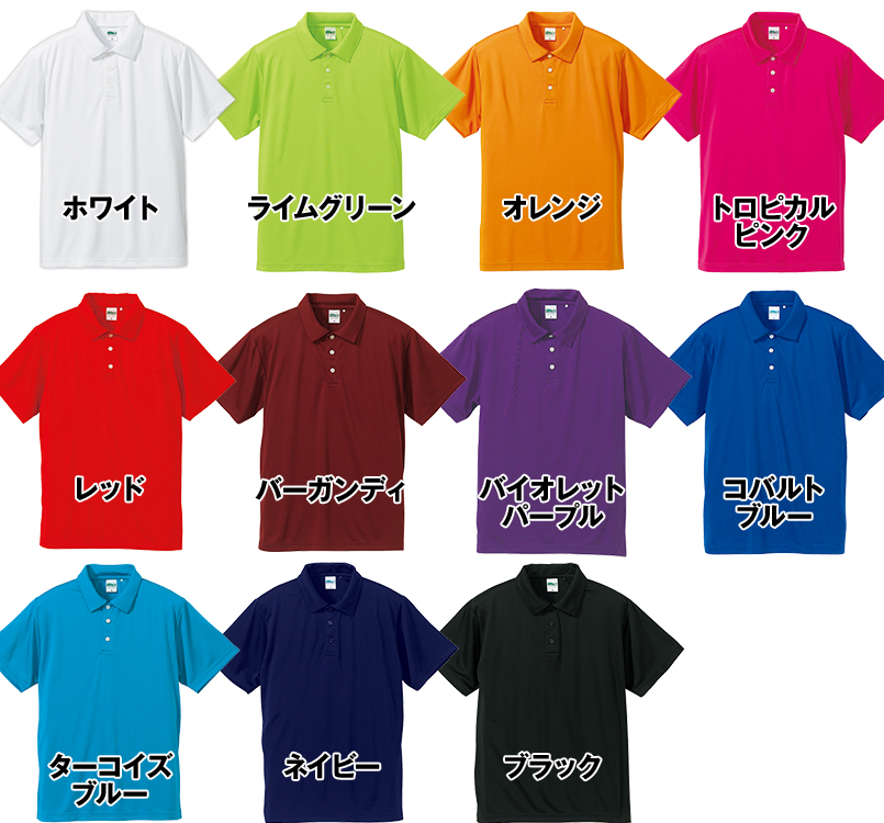 ドライシルキータッチポロシャツ(ポケ無し)(4.7オンス)(男女兼用) 色展開