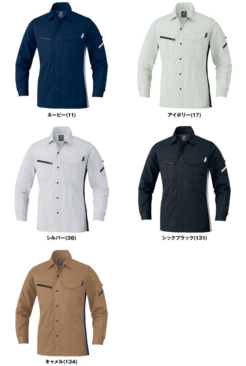 自重堂Z-DRAGON 75504 製品制電長袖シャツ 通年 色展開