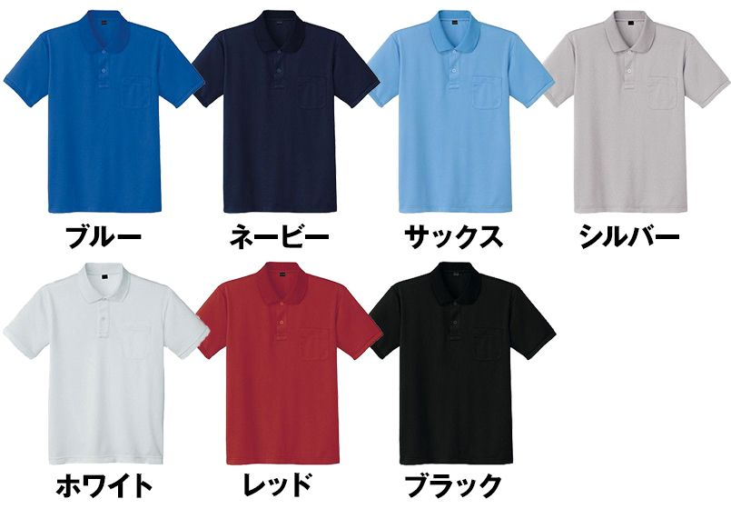 自重堂 85814 半袖ドライポロシャツ(男女兼用)(胸ポケット有り) 色展開