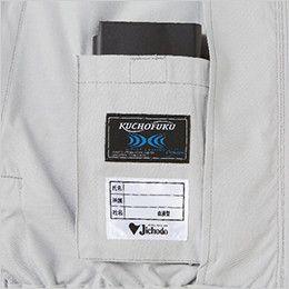 自重堂Z-DRAGON 74010 [春夏用]空調服 長袖ブルゾン バッテリーポケット付