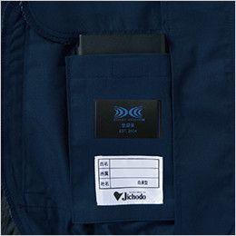 自重堂Z-DRAGON 74040SET [春夏用]空調服セット 制電長袖ブルゾン バッテリー専用ポケット