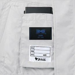 自重堂Z-DRAGON 74080SET [春夏用]空調服セット 長袖ブルゾン ポリ100% バッテリー専用ポケット