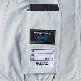 自重堂 87000 [春夏用]空調服 長袖ブルゾン ポリ100% バッテリー専用ポケット