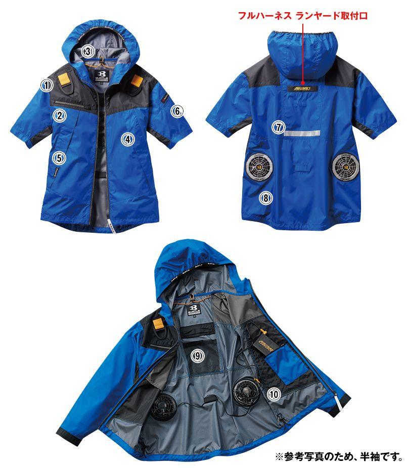 AC1096SET バートル エアークラフトセット[空調服] パーカー半袖ジャケット(男女兼用) 商品詳細・こだわりPOINT