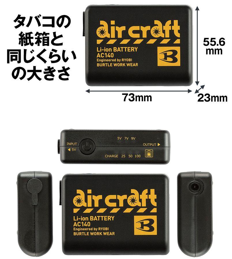 [在庫限り]AC140 バートル エアークラフト[空調服]専用リチウムイオンバッテリー[ミニ][返品NG] 商品詳細・こだわりPOINT