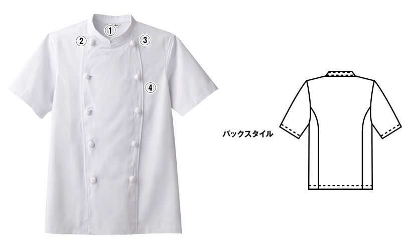 AS-7301 チトセ(アルベ) コックコート/半袖(男女兼用) 商品詳細・こだわりPOINT