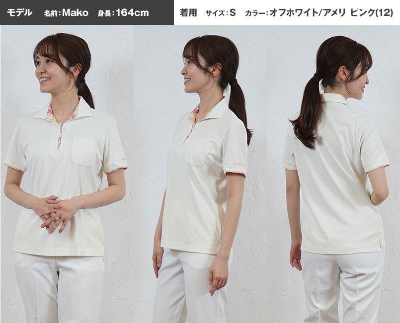 LW203 ローラアシュレイ 半袖ニットシャツ ポロシャツ(女性用)NLK モデル前後(レディース)
