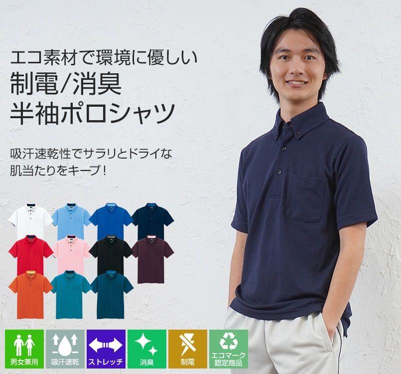 AZ50006 アイトス 制電 半袖ボタウンダウンポロシャツ(男女兼用)