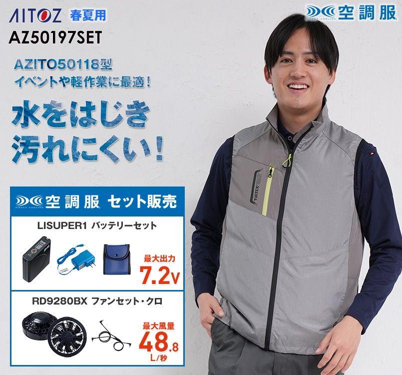 アイトス AZ-50197SET タルテックス 空調服ベストセット(男女兼用) ポリ100%