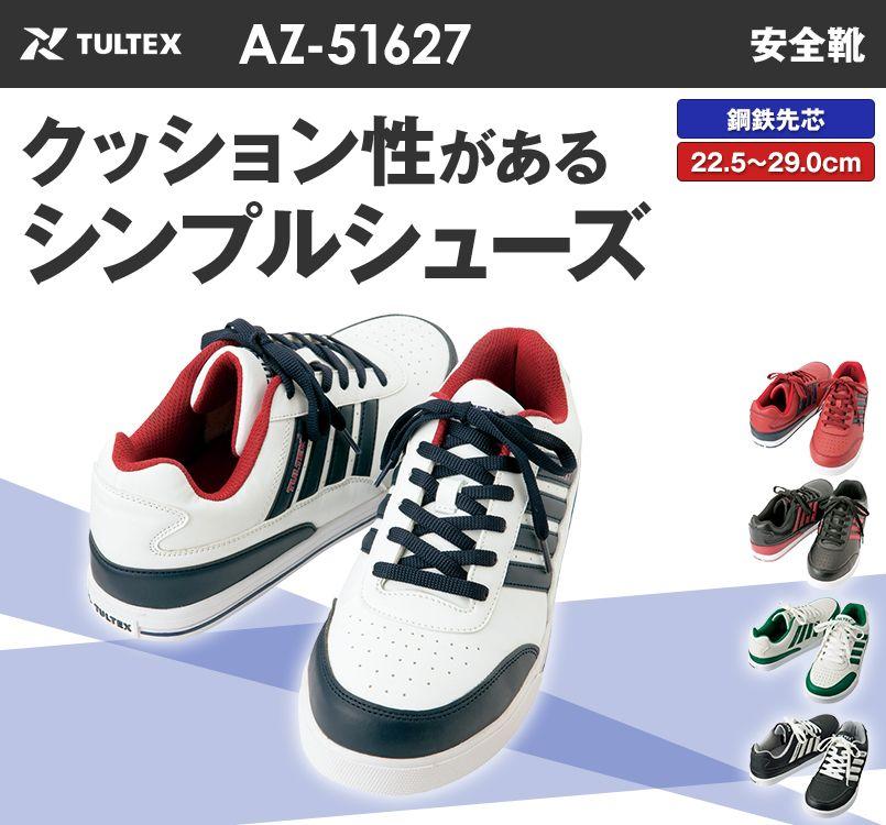 AZ51627 アイトス タルテックス 安全靴 4本ライン スチール先芯