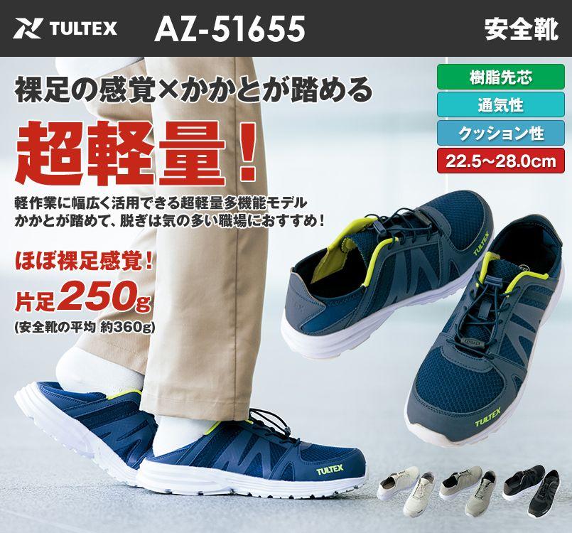 AZ-51655 アイトス タルテックス セーフティシューズ(男女兼用) 結ばないゴム靴ひも 樹脂先芯