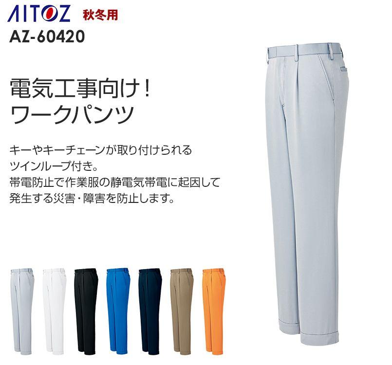 アイトス AZ60420 アジト ワークパンツ(1タック)(男女兼用)