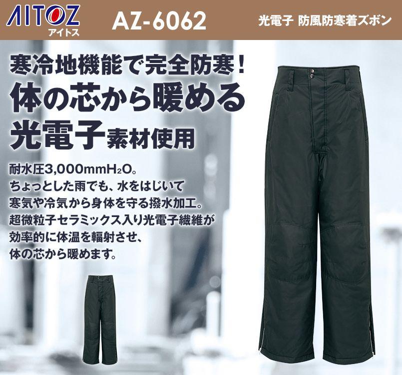 アイトス AZ6062 マイナス30度対応!寒冷地向け 光電子 防風防寒着ズボン