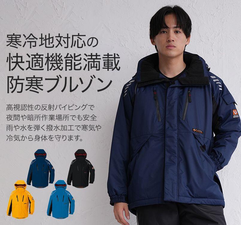 アイトス AZ6063 マイナス30度に対応!極寒向け 光電子 防風防寒着コート