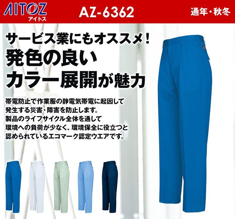 AZ6362 アイトス エコ交織マルチワーク ワークパンツ(2タック) 秋冬・通年