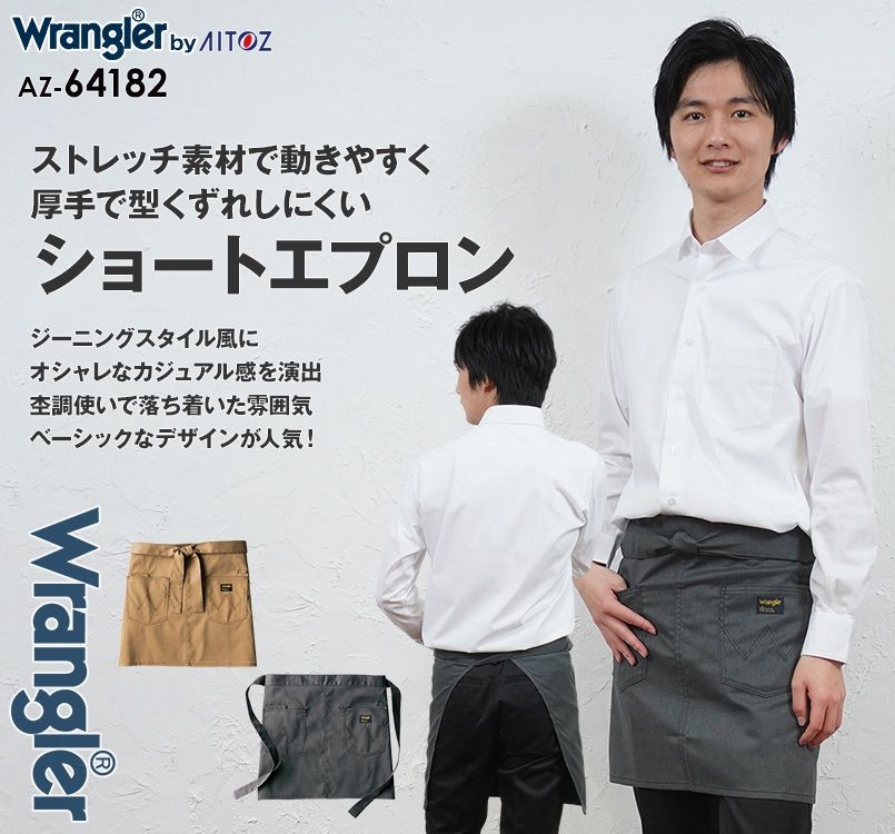 AZ64182 アイトス Wrangler(ラングラー) ショートエプロン(男女兼用)