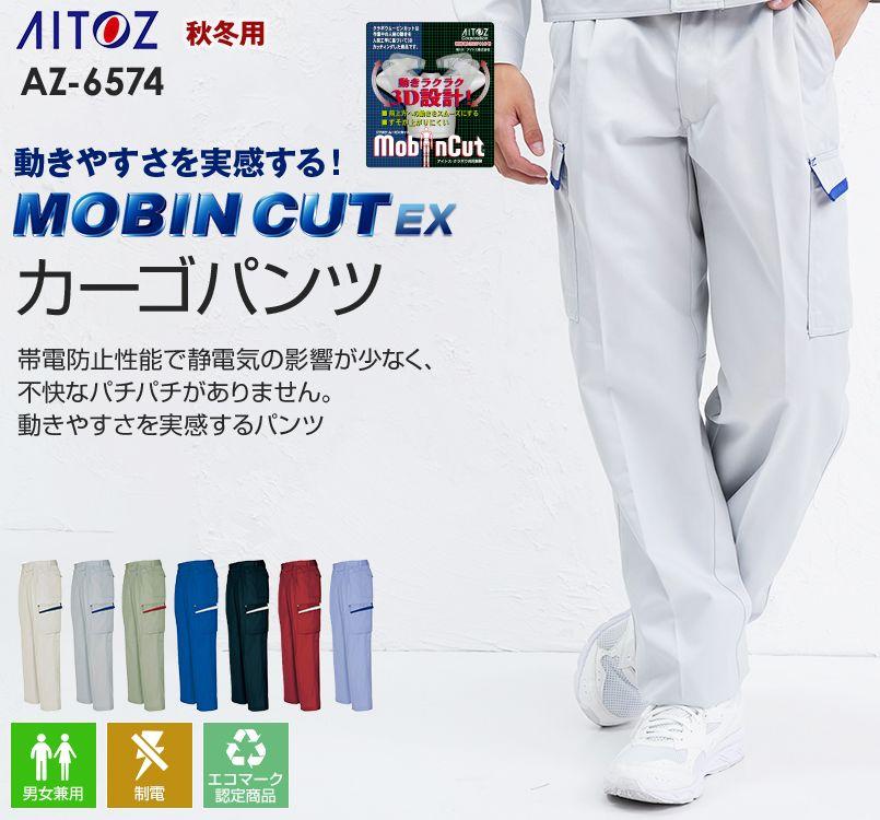 AZ6574 アイトス ムービンカットEX ストレッチカーゴパンツ(ツータック)
