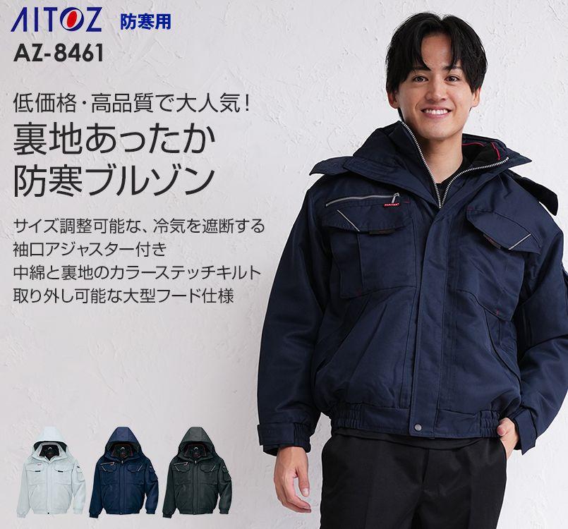 アイトス AZ8461 エコノミー防寒ブルゾン[フード付き・取り外し可能]