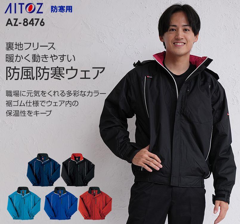 アイトス AZ8476 防風 業務用防寒ブルゾン[フード付き・取り外し可能]