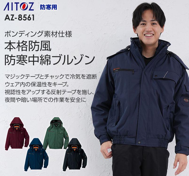 アイトス AZ8561 アジト 防風防寒ブルゾン[フード付き・取り外し可能]