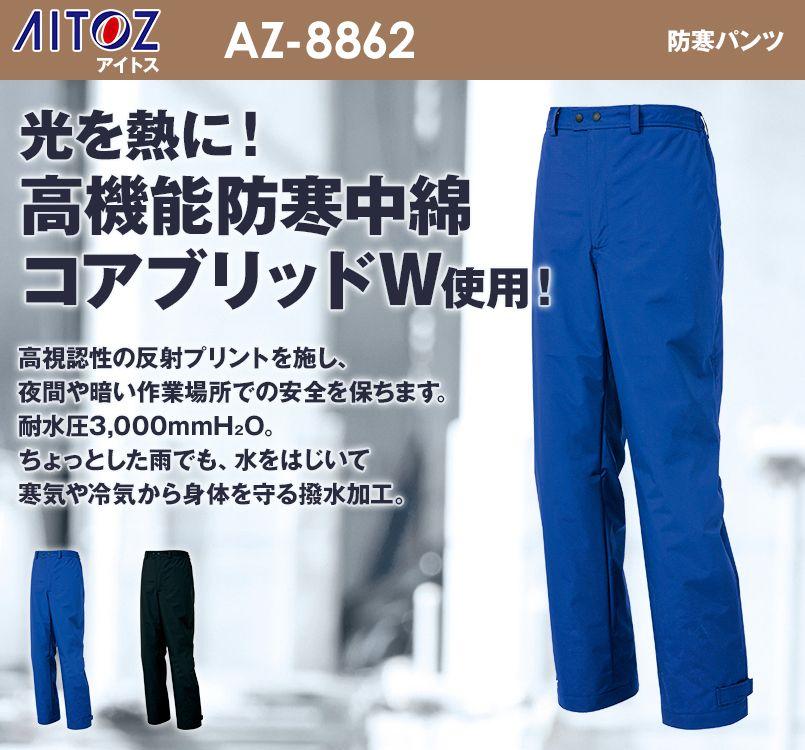 AZ8862 アイトス スポーティ重防寒 防寒パンツ