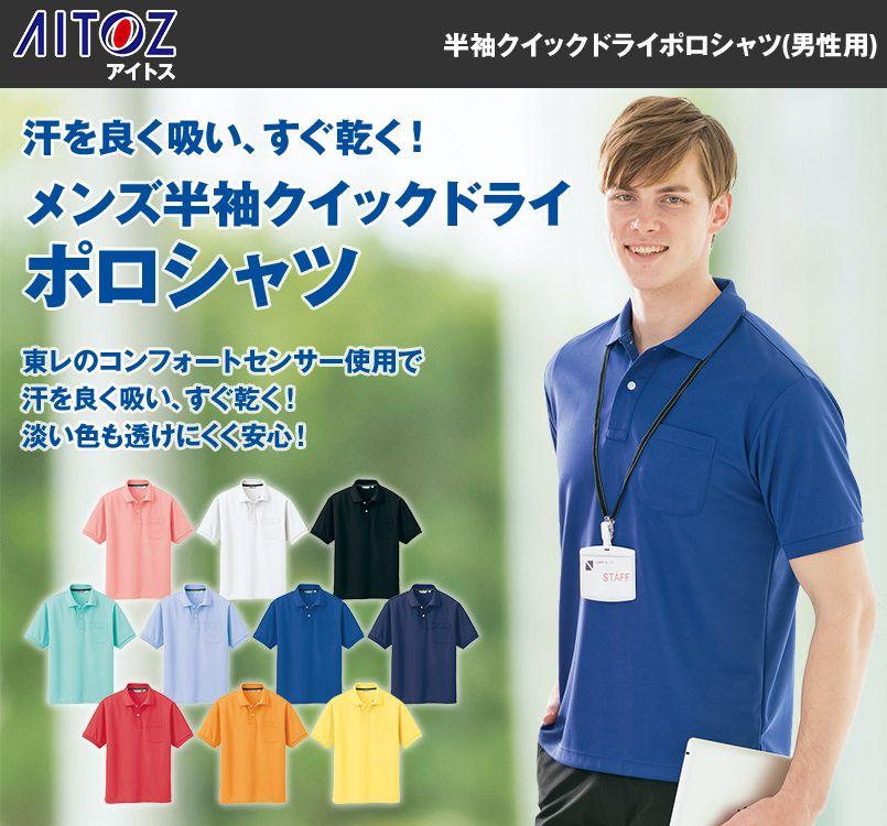 CL1000 アイトス 半袖クイックドライポロシャツ(男性用)