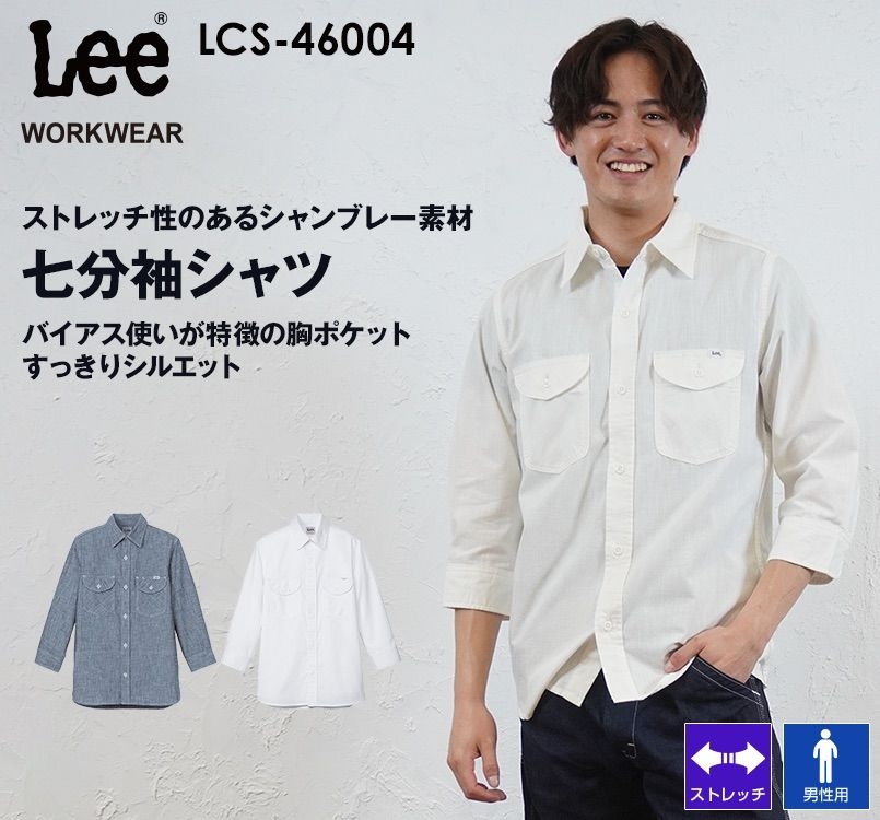 LCS46004 Lee シャンブレー七分袖シャツ(男性用)