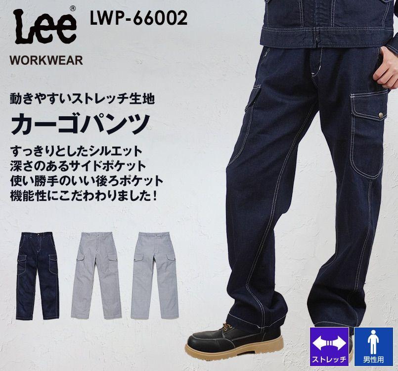 Lee LWP66002 ブランド志向の本物!カーゴパンツ(男性用) Lee WORKWEAR