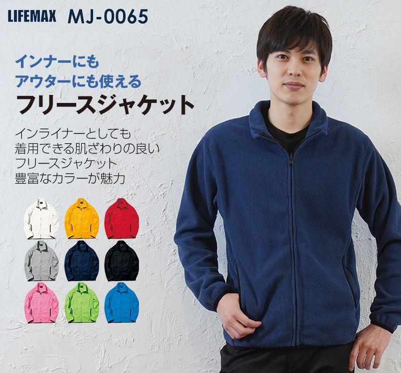 MJ0065 LIFEMAX 軽防寒 フリースジャケット