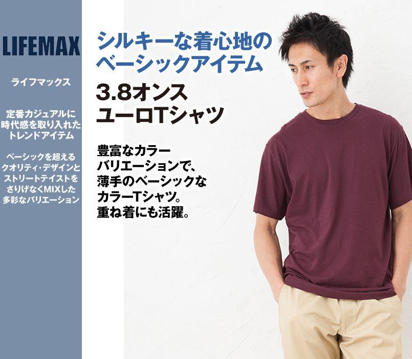 [廃番]MS1138 LIFEMAX ユーロTシャツ 3.8オンス 綿100%
