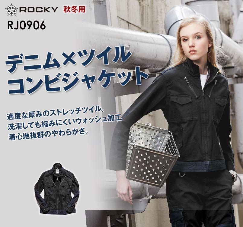 ボンマックス ROCKY RJ0906 カジュアルなストレッチ作業着!フライトジャケット コンビネーション