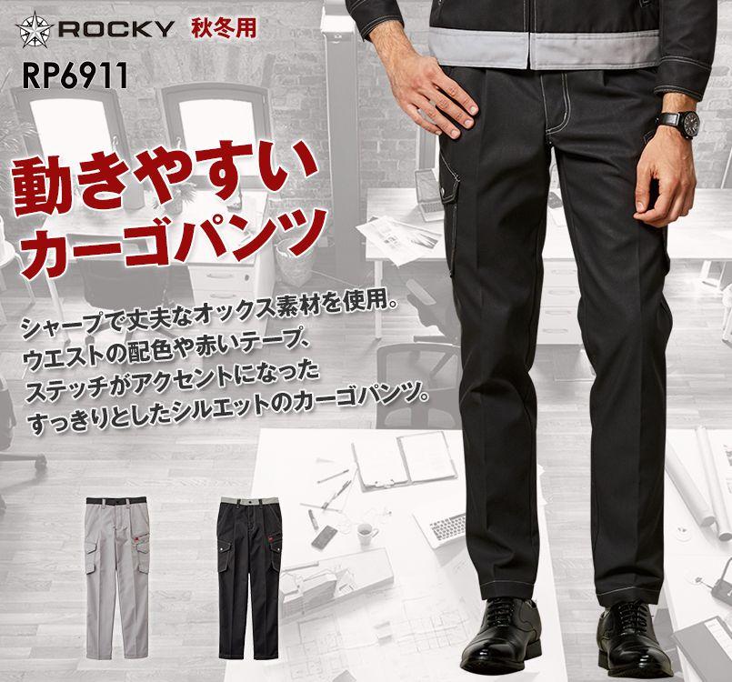 RP6911 ROCKY カーゴパンツ(男女兼用) オックスフォード