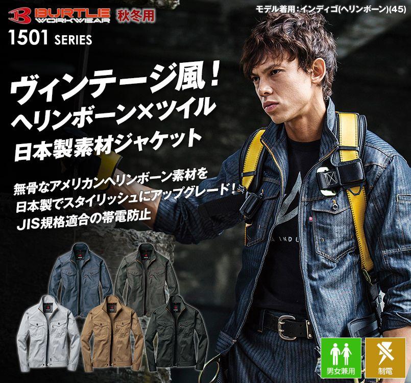 バートル1501・ヴィンテージ風!ヘリンボーン&T/Cソフトツイルジャケット