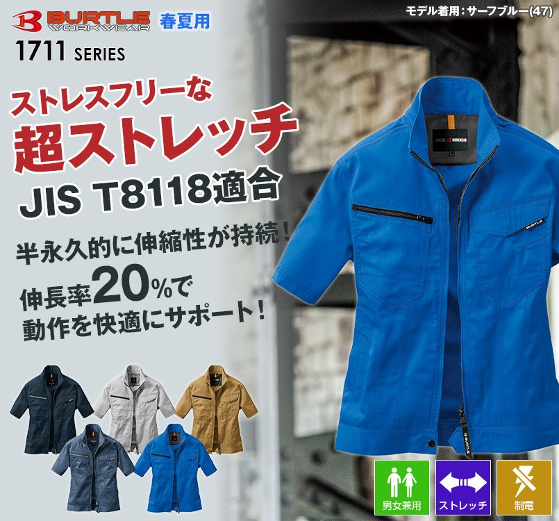 バートル 1716 T/C JIS規格適合帯電防止半袖ジャケット(男女兼用)