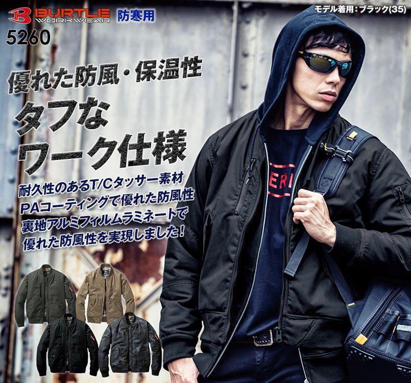 バートル 5260 MA-1 おしゃれフライト防寒ジャケット(男女兼用)