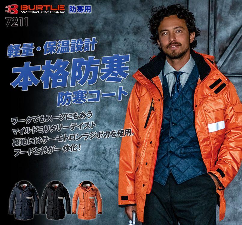 バートル 7211 軽量でコート丈!極寒でも耐えられる本格仕様!サーモトロン防寒コート(大型フード付)