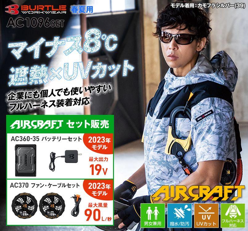 AC1096SET バートル エアークラフトセット[空調服] パーカー半袖ジャケット(男女兼用)