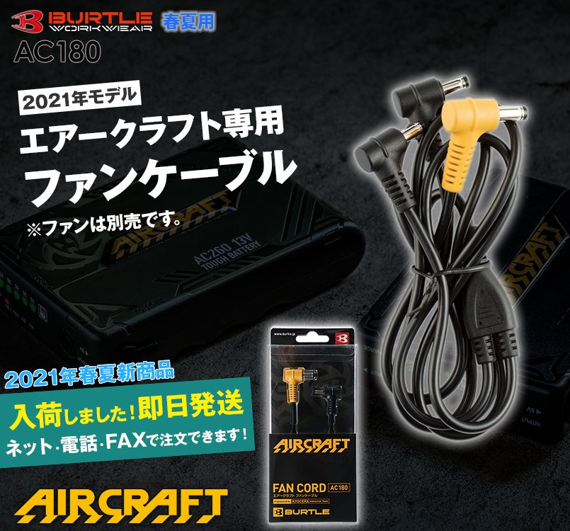 バートル AC180 エアークラフト専用ファンケーブル[返品NG]