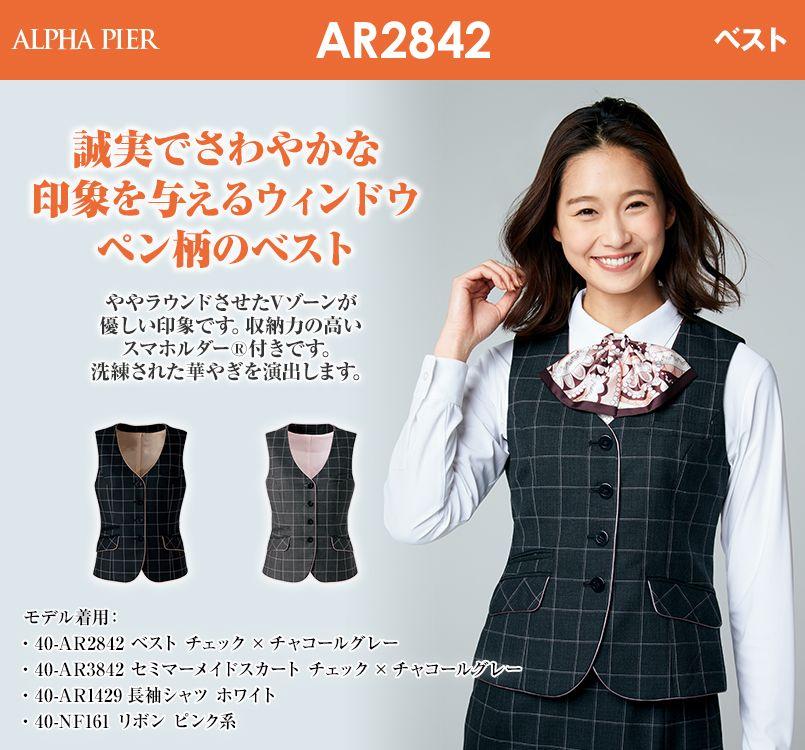 AR2842 アルファピア ベスト