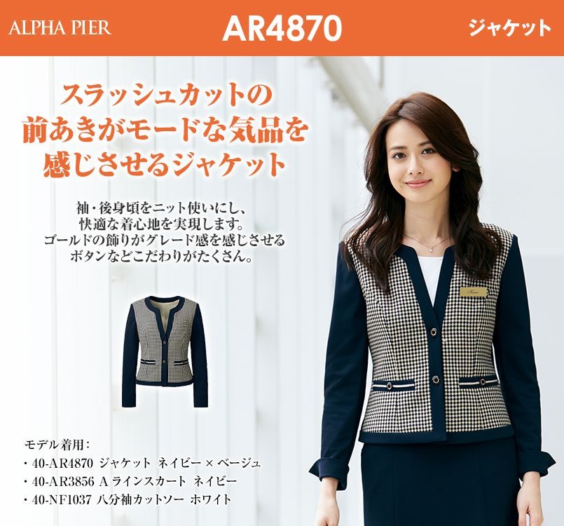 [在庫限り]AR4870 アルファピア ジャケット 袖・後身頃ニット