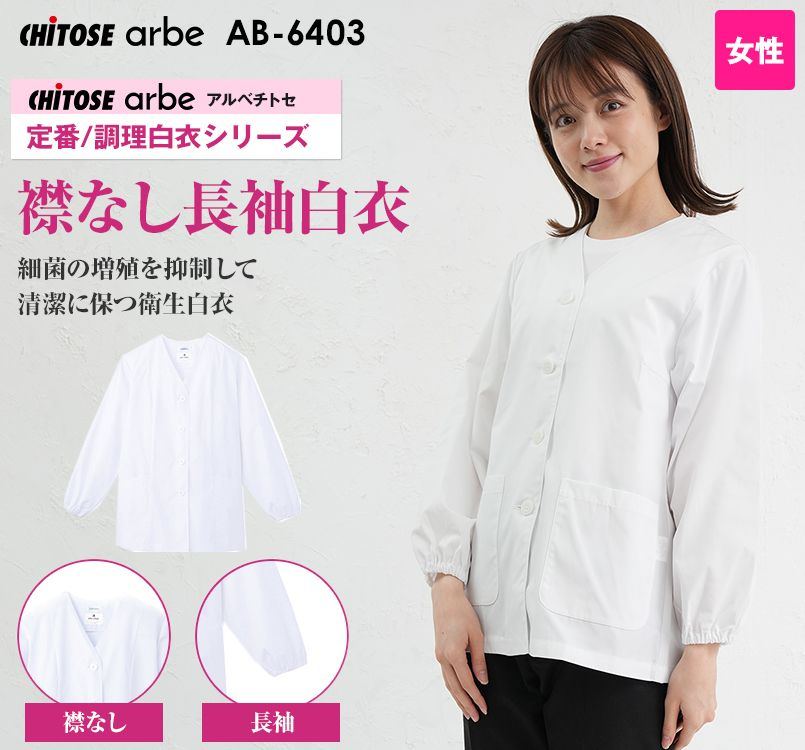 AB-6403 チトセ(アルベ) 長袖 調理白衣(女性用) 襟なし