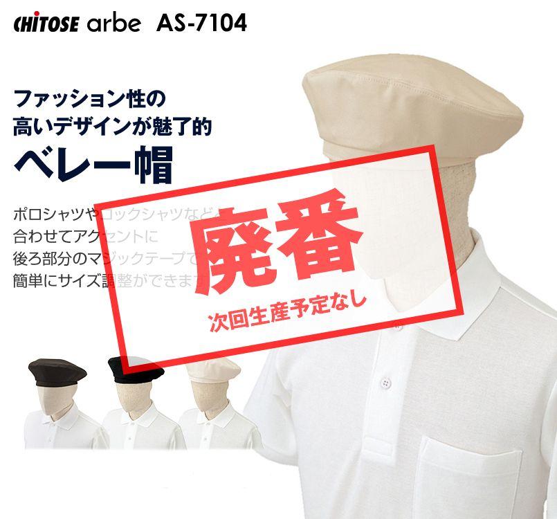 AS-7104 チトセ(アルベ) ベレー帽