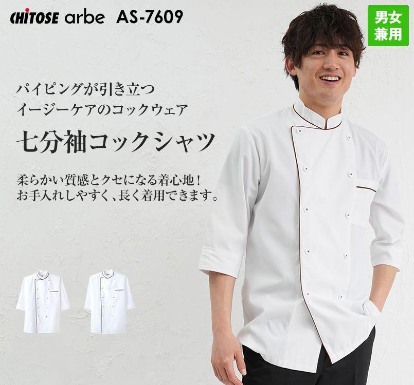 AS-7609 チトセ(アルベ) 七分袖コックシャツ(男女兼用)