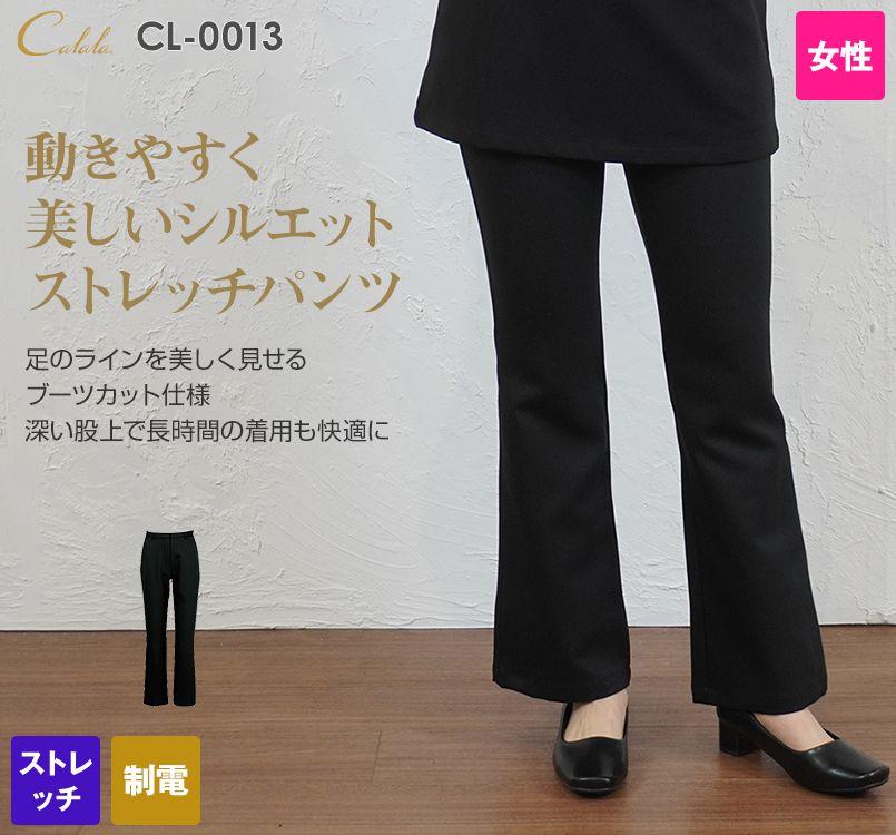 CL-0013 キャララ(Calala) パンツ(女性用)
