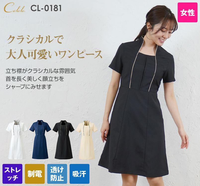 CL-0181 キャララ(Calala) ワンピース